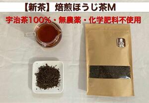 「新茶」焙煎ほうじ茶Mサイズ 宇治茶100% 無農薬・化学肥料不使用 2021年産