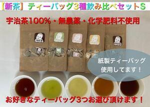 「新茶ティーバッグ3種類飲み比べセットS」 宇治茶100% 無農薬・化学肥料不使用 2021年産