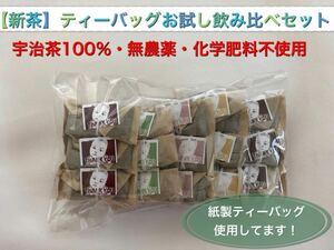 「新茶」ティーバッグお試し5種類セット 宇治茶100% 無農薬・化学肥料不使用 2021年産