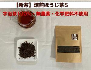 「新茶」焙煎ほうじ茶Sサイズ 宇治茶100% 無農薬・化学肥料不使用 2021年産