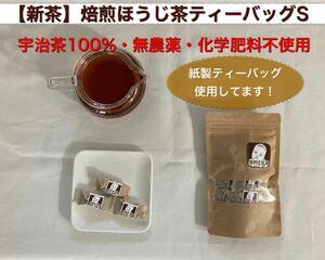 「新茶」焙煎ほうじ茶ティーバッグSサイズ 宇治茶100% 無農薬・化学肥料不使用 2021年産