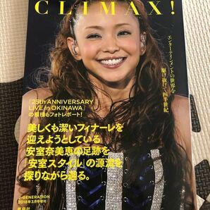 安室奈美恵 CLIMAX