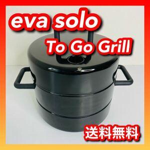 eva solo To Go Grill アウトドア用グリル バーベキュー 北欧