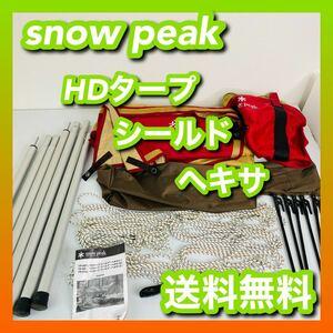 snow peak スノーピーク TP-660 HDタープ シールド ヘキサ S