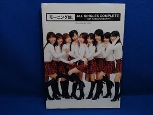 モーニング娘。 CD モーニング娘。ALL SINGLES COMPLETE~10th ANNIVERSARY~(初回生産限定盤)(DVD付)