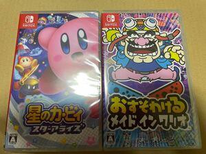 星のカービィスターアライズ 、おすそわける メイド イン ワリオ Nintendo Switch ソフト