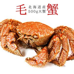 ボイル毛がに500g(北海道産特大毛蟹)このケガニ安いですが訳ありではありません(冷凍毛ガニ)蟹味噌三大蟹の1つのけがに