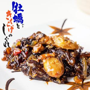 牡蠣ときくらげのしぐれ 時雨煮 200g×4個【カキと木耳の佃煮】かきの旨味を生かしながら風味豊かに炊き上げました【メール便対応】