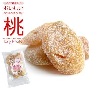 おいしい桃200g【ドライフルーツ】お茶菓子としてや、小腹が空いたときにピッタリの商品!やみつきになる味に仕上がっております。【もも】