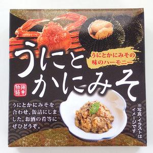 うにとかにみそ70g ウニと蟹ミソの味のハーモニー!雲丹とカニ味噌を合わせ缶詰にしました。お酒の肴、いろいろなお料理等にも是非どうぞ