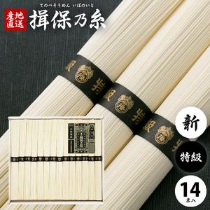 【送料無料】揖保乃糸 お試し品 特級・黒帯 14束入 定価2700円