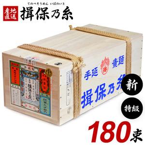 揖保乃糸 そうめん 乾麺 送料無料 揖保の糸 素麺 特級品 特級 新物 黒帯 9kg 半箱 50g×180束 荒木箱 大箱