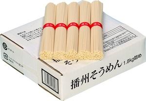 【送料無料】ご自宅用・贈り物にも 播州そうめん 1.8kg 大量・たっぷり、美味しい素麺を味わえます !!