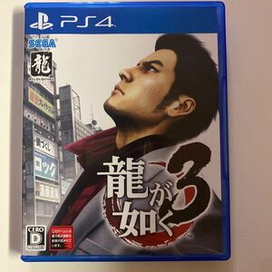 【PS4】 龍が如く3