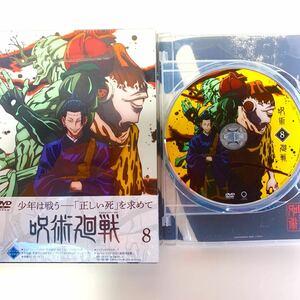 最終値下げ 未視聴品 呪術廻戦 DVD 8巻