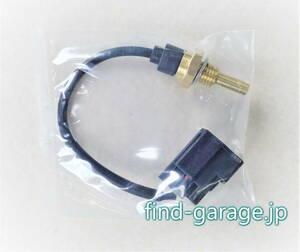 ボルボ V70(8B)1999y~2000y V70(SB)等 水温センサー 品番9125463対応 テンプセンサー