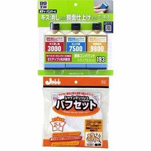 【おすすめセット】SOFT99 ( ソフト99 ) 99工房 液体コンパウンドトライアルセット + 洗車用品 シャインポリッシュ