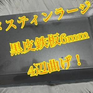 鉄板 6mm 焼肉 メスティン ラージ ミリキャンプ バーベキュー BBQ ソロキャン キャンプ 曲げ ゆるキャン アウトドア 山メシ