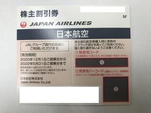 【大黒屋】即決 JAL 株主優待券 番号通知のみ送料無料 有効期限:2022年5月31日まで 1-9枚