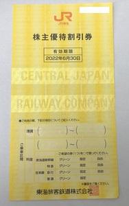 【大黒屋】即決 JR東海 株主優待割引券 有効期限:2022年6月30日まで 1-6枚