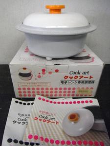 E118★未使用 クックアート cook art 電子レンジ専用調理器 容量1.5l 炒める 煮る 蒸す 説明書 レシピ付き 保管品