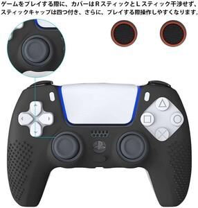 ps5 コントローラー カバー シリコン素材 ソフト プレイステーション5コントローラー対応 ブラックセット
