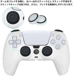ps5 コントローラー カバー シリコン素材 ソフト プレイステーション5コントローラー対応 セット