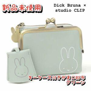 Dick Bruna × studio CLIP キーケース付き がま口財布 スタジオクリップ スタディオクリップ