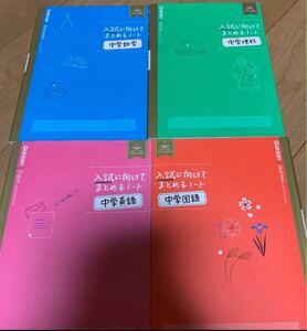 入試に向けてまとめるノート 中学国語 数学 英語 理科 4冊セット。学研。高校入試対策に