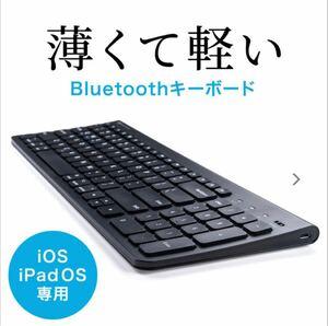 Bluetoothキーボード ワイヤレス キーボード iPhone iPad マルチペアリング テンキー付