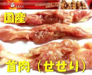 ★即決★焼鳥★国産首小肉(せせり)1袋1kg入り(冷凍)♪未調理♪消費税込み