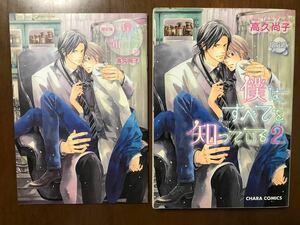 BL 高久尚子 僕はすべてを知っている 2 限定版 小冊子つき 初版