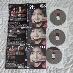 死幣-DEATH CASH-  DVD レンタル落ち 全巻