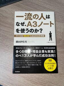 """一流の人はなぜ、A3ノートを使うのか? すべてを""""紙1枚にまとめる仕事術 仕事の教科書BOOKS/横田伊佐男 (著者)"""