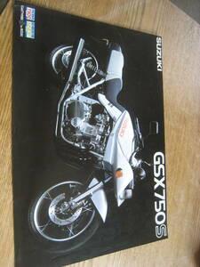 GSX750S  カタナ  カタログ