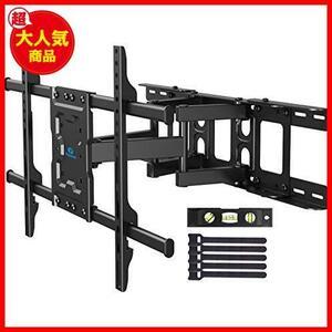 【最安】前後&左右&上下多角度調節可能 37-70インチ対応 Pipishell テレビ壁掛け金具 耐荷重60kg 液晶テレビ用 アーム式 GAHU LED LCD