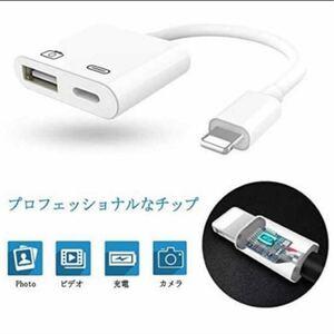 Iphone lightning カメラ OTG機能 アダプタ USB 高速転送 iPhone充電 Lightning iPad