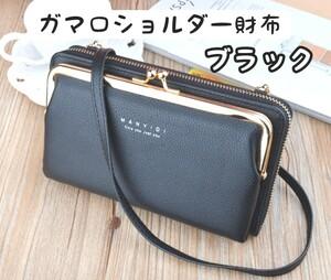 がま口 ショルダーバッグ 横型 ポシェット お財布 がま口バッグ