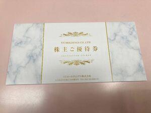VTホールディングス 株主優待 keeper LABO 20%割引 キーパー