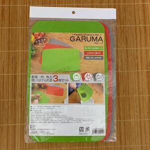 まな板 セット★ガルーマ 3枚セット