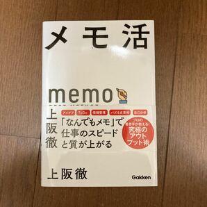 メモ活 「なんでもメモ」 で仕事のスピードと質が上がる/上阪徹