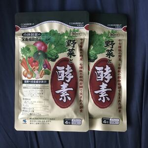 小林製薬 株主優待 野菜と酵素30日分×2袋 栄養補助食品