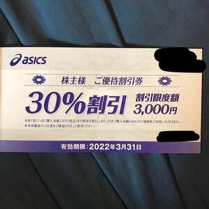アシックス asics 株主優待券 30%割引券 1枚 最新 2022年3月末迄