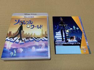 F38 ソウルフルワールド マジックコード デジタルコピー 未使用 国内正規品 ディズニー MovieNEX Magicコードのみ(ケース・Blu-rayDVDなし)