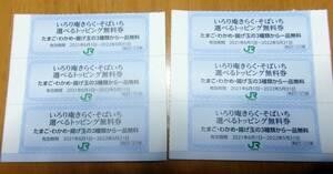 JR東日本 株主優待券 いろり庵きらく そばいち トッピング無料券 6枚