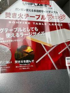焚き火テーブル ラージ ユニフレーム 新品