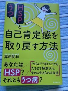 740円即決☆初版帯付き☆HSPとうつ 自己肯定感を取り戻す方法☆高田明和☆送料無料