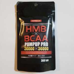 【送料無料】パンプアッププロ/HMB PUMPUP PRO ダイエットサプリメント 筋トレ 筋肉 アスリート BCAA アルギニン カルニチン アミノ酸