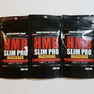 【送料無料】スリムプロ 3点/HMB SLIM PRO ダイエット サプリメント 筋トレ 筋肉 アスリート BCAA アルギニン カルニチン アミノ酸