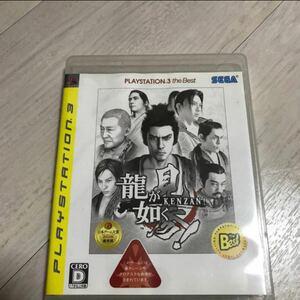 【中古】龍が如く見参 PS3ソフト